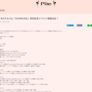 Pile 4thアルバム「タイトル未定」発売記念イベント アニメイト新宿店