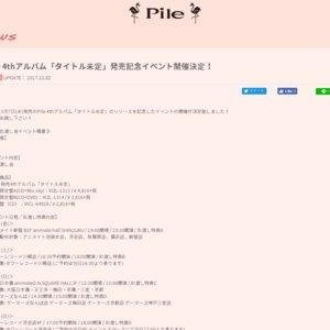 Pile 4thアルバム「タイトル未定」発売記念イベント タワーレコード渋谷店