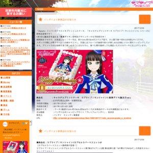ラブライブ!サンシャイン!! TVアニメ2期!みんなで上映会!! 12/30