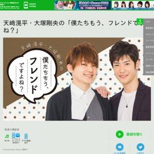 天﨑滉平・大塚剛央の「僕たちもう、フレンドですよね?」公開録音イベント 第1部