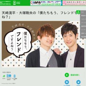 天﨑滉平・大塚剛央の「僕たちもう、フレンドですよね?」公開録音イベント 第2部