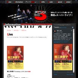 成田市青少年感動芸術劇場 水木一郎&ボイジャー クリスマスファミリーコンサート