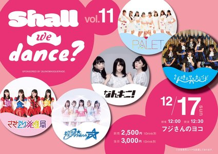Shall we dance?vol.11