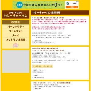 ラジオ関西「大地・みなみのカレーチャーハン」公開録音