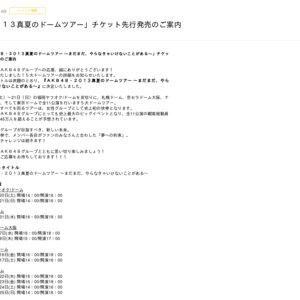 AKB48・2013真夏のドームツアー ~まだまだ、やらなきゃいけないことがある 札幌ドーム