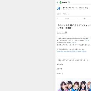 煌めき☆アンフォレント 2nd Single発売記念イベント@Carnival☆Stars 大須 2部