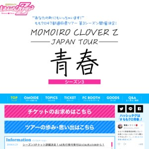 ももいろクローバーZ ジャパンツアー「青春」 徳島公演