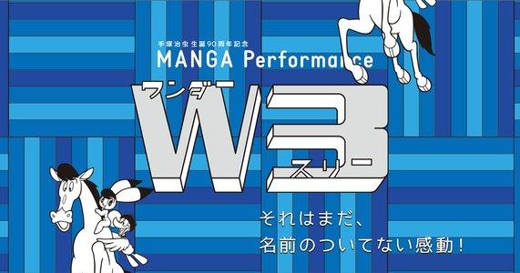 手塚治虫 生誕90周年記念 MANGA Performance W3(ワンダースリー)