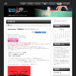 340 presents「特歌祭30〜アニバーサリー〜」