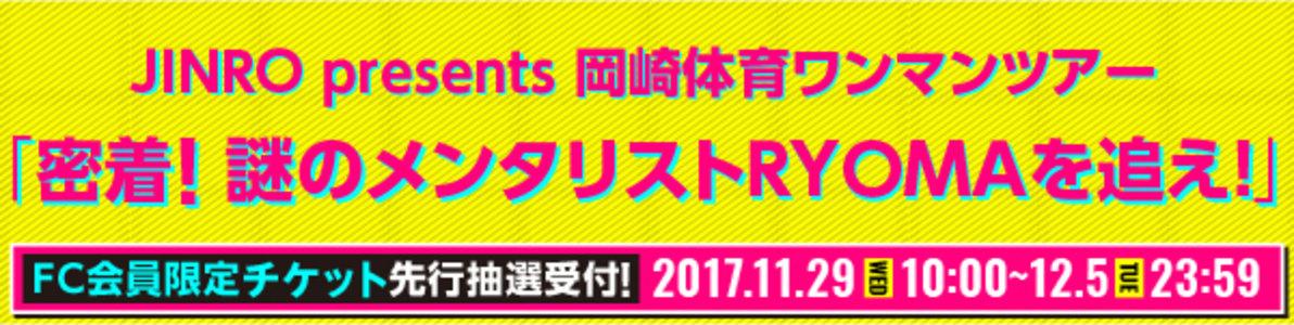 JINRO presents 岡崎体育ワンマンツアー「密着!謎のメンタリストRYOMAを追え!」 愛知公演