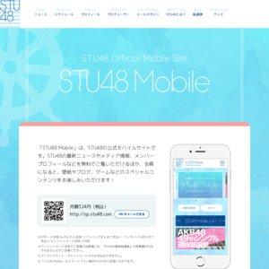 STU48デビューシングル劇場盤発売記念 個別握手会 東京③
