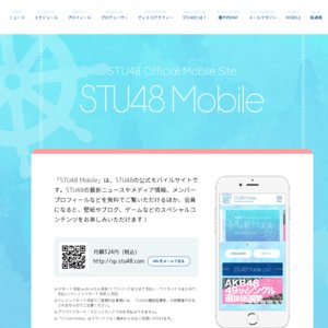 STU48デビューシングル劇場盤発売記念 個別握手会 東京