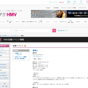 椿隆之~握手会~ HMV大宮アルシェ