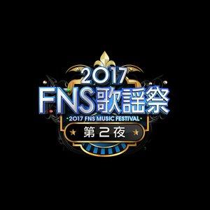 フジテレビ「2017 FNS歌謡祭 第2夜」番組観覧
