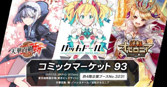 コミックマーケット93 ハッカドールお渡し会