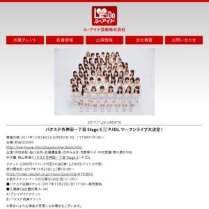 バクステ外神田一丁目 Stage S ✖️ P.IDL ツーマンライブ