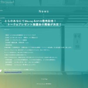 TVアニメ『Just Because!』Blu-ray&DVD発売記念 トーク&プレゼント抽選会