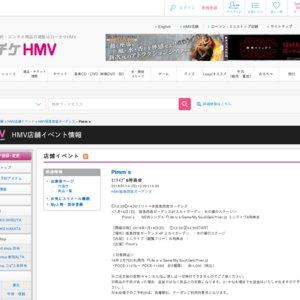 Pimm`s NEWシングル『Life is a Game/My Soul(Gekiヤver.)』ミニライブ&特典会@西宮ガーデンズ 1/14 1部