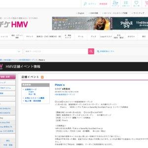 Pimm`s NEWシングル『Life is a Game/My Soul(Gekiヤver.)』ミニライブ&特典会@西宮ガーデンズ 1/14 2部