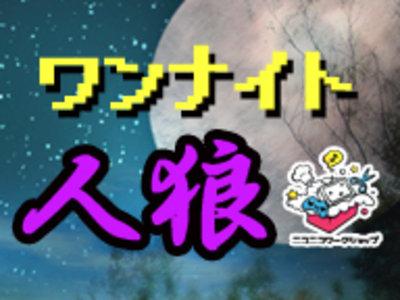 アイドル×猫×野球!?ワンナイト人狼ワークショップ【ニコニコワークショップ】
