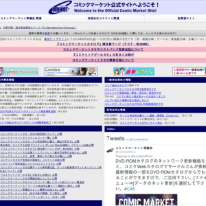 コミックマーケット94 (1日目)