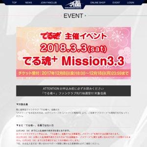 でる魂+ Mission3.3 第1部