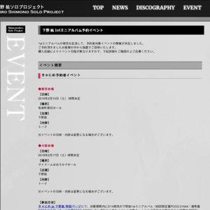 下野 紘 1stミニアルバム予約イベント きゃにめ回 東京会場