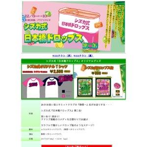 シズカ式「日本橋ドロップス」第二缶 12/7 16:00