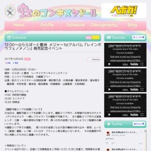 12/24 メジャー1stアルバム『レインボウフェノメノン』発売記念イベント@ららぽーと豊洲