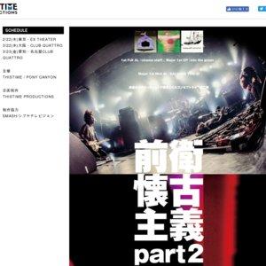 前衛懐古主義 part2 東京公演