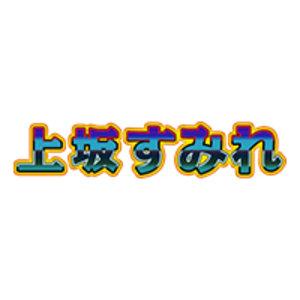 上坂すみれ9thシングル「POP TEAM EPIC」発売記念イベント 『リリイベやろうぜぇ~ いいぜぇ~』 第一部