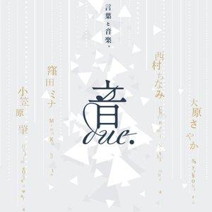 音due. Excursion Live~関西編 Vol.2~ 大阪公演 昼の部