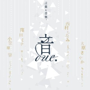 音due. Excursion Live~関西編 Vol.2~ 大阪公演 夜の部