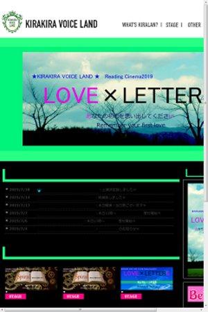 ★KIRAKIRA VOICE LAND VOL.09★ LOVE×LETTERS 1日目(☆)