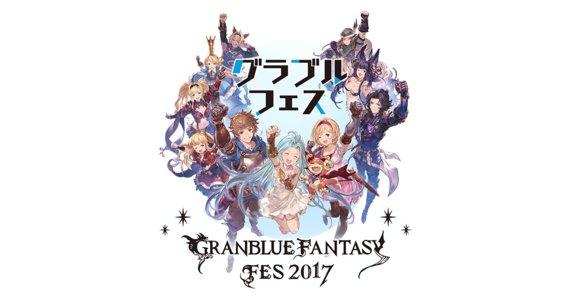 グラブルフェス2017 1日目 これまでのグランブルーファンタジー&ライブイベント