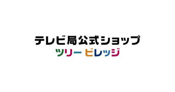 スクールガールストライカーズ ~トゥインクルメロディーズ~ × ツリービレッジ 12/14(木) ミニライブ&特典会