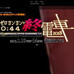 ゼロヨンヨンの終電車2018 ②