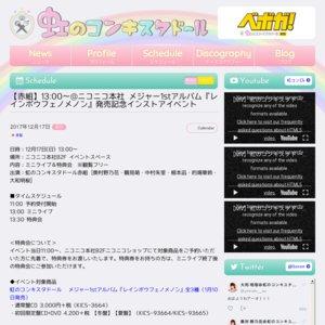 【赤組】メジャー1stアルバム『レインボウフェノメノン』発売記念インストアイベント@ニコニコ本社