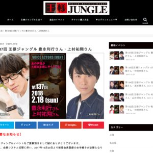 第137回王様ジャングル 豊永利行さん・上村祐翔さん【1部】