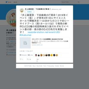 井上麻里奈・下田麻美のIT革命!2018年イベント(仮)昼の部