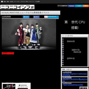 12/12(火) ROOT FIVE ニューアルバム発売記念イベント