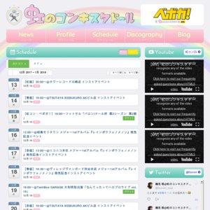 12/14【青組】メジャー1stアルバム『レインボウフェノメノン』リリースイベント