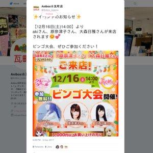 クレーンゲール JKめし! ビンゴ大会 12/16