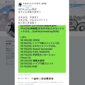 (12/14)『Cafe☆au☆Revolution!!-β-』