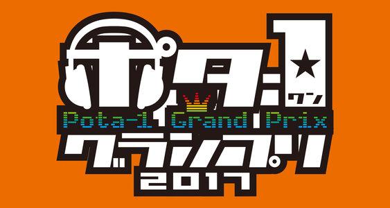 ポタ-1グランプリ2017