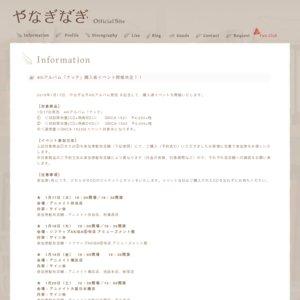やなぎなぎ 4thアルバム『ナッテ』発売記念イベント 大阪