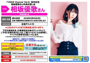「VOICE Channel Vol.2」発売記念 相坂優歌さん特典お渡し会【アニメイト・ゲーマーズ】