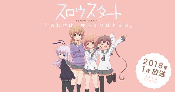 TVアニメ『スロウスタート』第1話先行上映イベント
