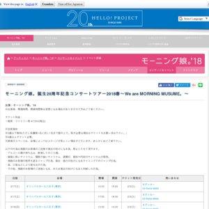 モーニング娘。誕生20周年記念コンサートツアー2018春~We are MORNING MUSUME。~ 岩手夜公演