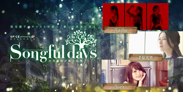 SPICE (powered by e+) presents Songful days —次元ヲ紡グ歌ノ記憶—​